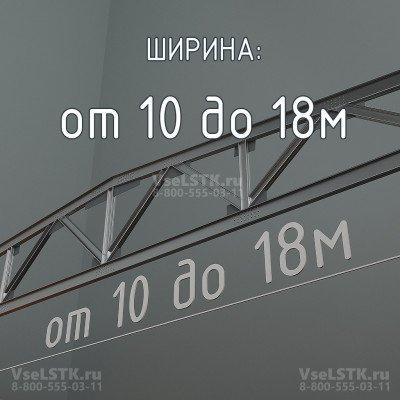 Ширина от 10 до 18м