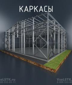 Каркасы ЛСТК
