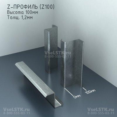 Z-профиль Z-100мм. Высота: 100 мм. Полка: *45 - *47мм. Толщина 1.5 мм
