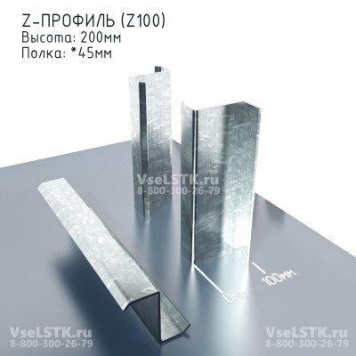 Z-профиль Z-100мм. Высота: 100 мм. Полка: *45 - *47мм. Толщина 2.0 мм