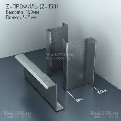 Z-профиль Z-150мм. Высота: 150 мм. Полка: *45 - *47мм. Толщина 1.5 мм