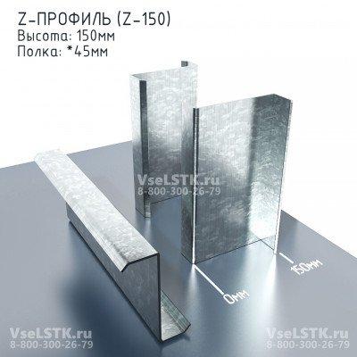 Z-профиль Z-150мм. Высота: 150 мм. Полка: *45 - *47мм. Толщина 2.0 мм