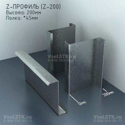Z-профиль Z-200мм. Высота: 200 мм. Полка: *45 - *47мм. Толщина 1.5 мм