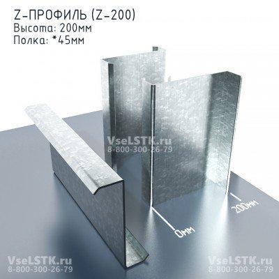 Z-профиль Z-200мм. Высота: 200 мм. Полка: *45 - *47мм. Толщина 2.0 мм