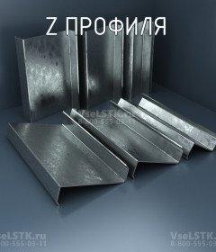 Z-профиль (z-образный, прогон Z-образный, ГПZ)