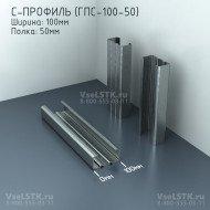 C-профиль ГПС-100мм. Ширина: 100 мм. Толщина 1.5 мм. Полка: 50мм.