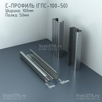 C-профиль ГПС-100мм. Ширина: 100 мм. Толщина 2.0 мм. Полка: 50мм.