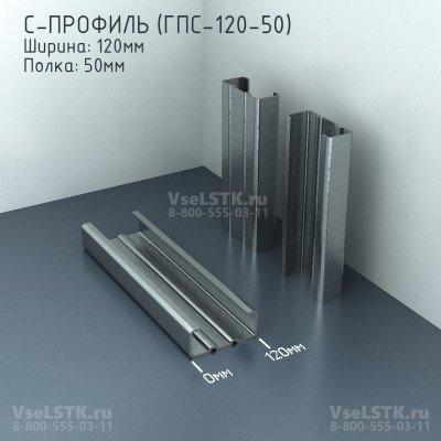 C-профиль ГПС-120мм. Ширина: 120 мм. Толщина 2.0 мм. Полка: 50мм.