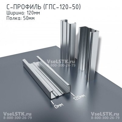 C-профиль ГПС-120мм. Ширина: 120 мм. Толщина 1.2 мм. Полка: 50мм.