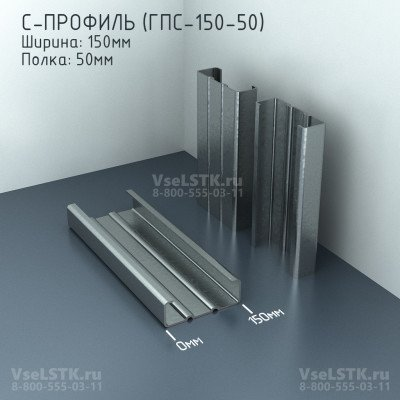 C-профиль ГПС-150мм. Ширина: 150 мм. Толщина 2.0 мм. Полка: 50мм.