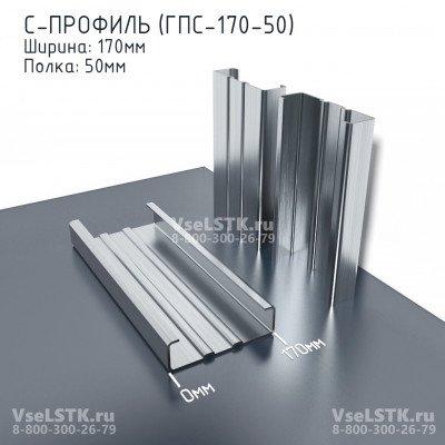 C-профиль ГПС-170мм. Ширина: 170 мм. Толщина 1.2 мм. Полка: 50мм.