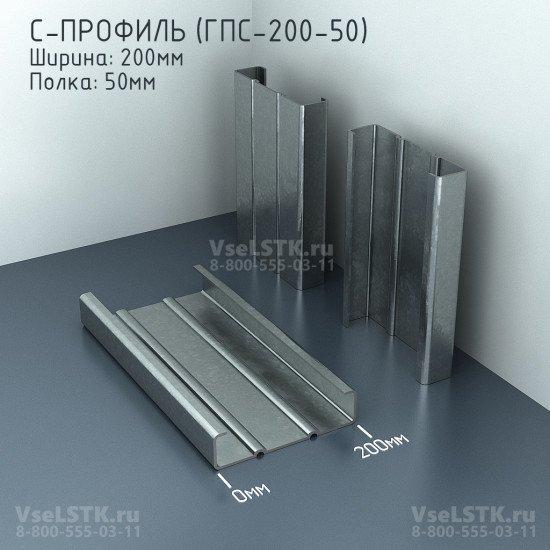 C-профиль ГПС-200мм. Ширина: 200 мм. Толщина 1.2 мм. Полка: 50мм.