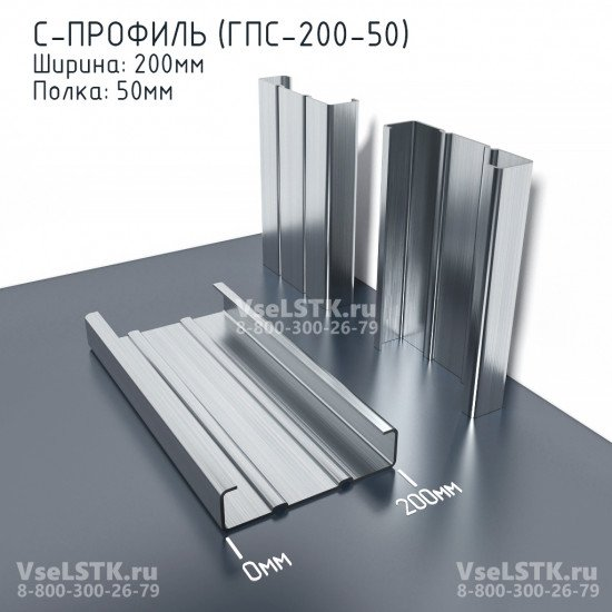 C-профиль ГПС-200мм. Ширина: 200 мм. Толщина 2.0 мм. Полка: 50мм.