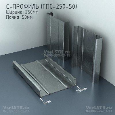 C-профиль ГПС-250мм. Ширина: 250 мм. Толщина 2.0 мм. Полка: 50мм.