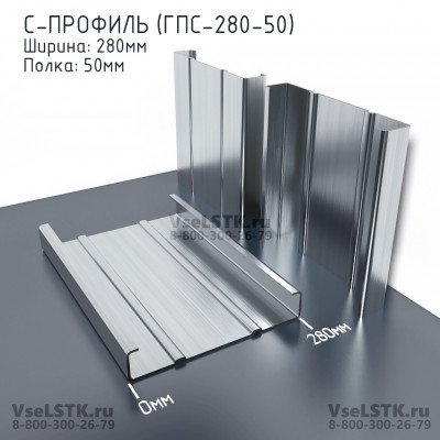 C-профиль ГПС-280мм. Ширина: 280 мм. Толщина 1.5 мм. Полка: 50мм.