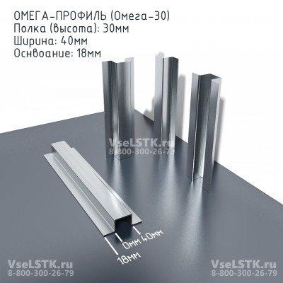 Омега профиль ГПО-30мм. Ширина: 40мм. Высота: 30 мм. Oснование: 18мм. Толщина 0.7 мм