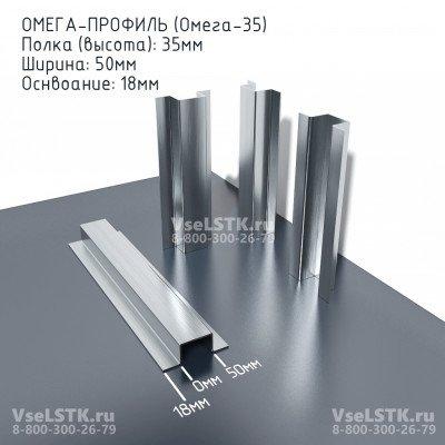Омега профиль ГПО-35мм. Ширина: 50мм. Высота: 35 мм. Oснование: 18мм. Толщина 0.7 мм