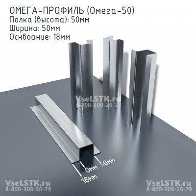 Омега профиль ГПО-50мм. Ширина: 50мм. Высота: 50 мм. Oснование: 18мм. Толщина 1.2 мм