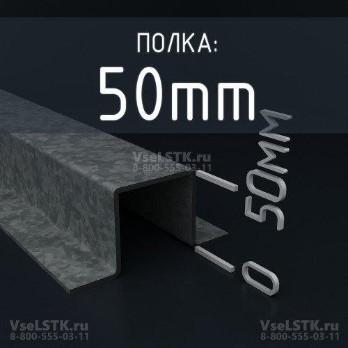 Высота профиля 50 мм