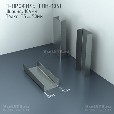 П-профиль ГПН-102 мм. Ширина 102мм. Полка 35мм. Толщина 2.0 мм