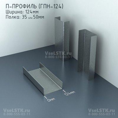 П-профиль ГПН-122 мм. Ширина 122мм. Полка 35мм. Толщина 2.0 мм