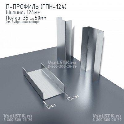 П-профиль ГПН-122 мм. Ширина 122мм. Полка 35мм. Толщина 1.5 мм