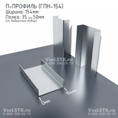 П-профиль ГПН-154мм. Ширина 154мм. Полка 50мм. Толщина 1.2 мм