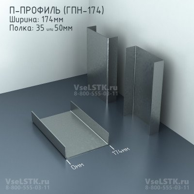 П-профиль ГПН-172 мм. Ширина 172мм. Полка 35мм. Толщина 2.0 мм