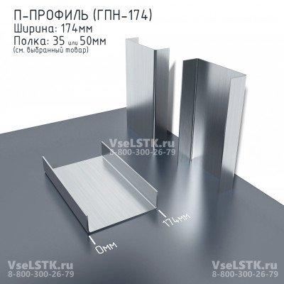 П-профиль ГПН-172 мм. Ширина 172мм. Полка 35мм. Толщина 1.5 мм