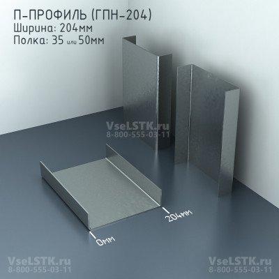 П-профиль ГПН-204мм. Ширина 204мм. Полка 50мм. Толщина 2.0 мм