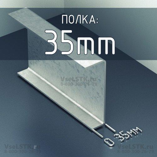 Ширина полки 35 мм
