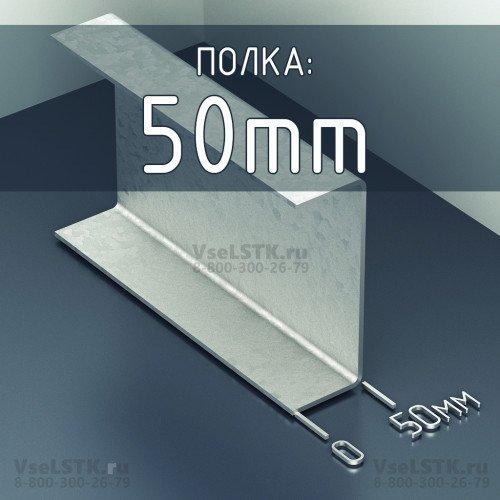 Ширина полки 50 мм