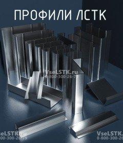 Профили ЛСТК