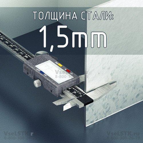 Толщина 1,5мм